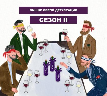 Online слепи дегустации – сезон II