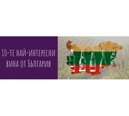 10-те най-интересни вина от България