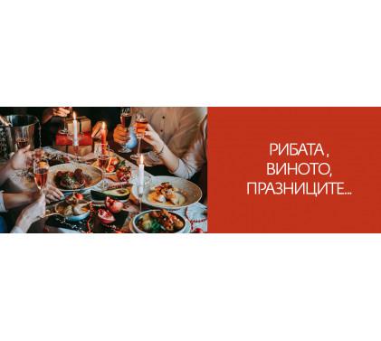 Рибата, виното, празниците…
