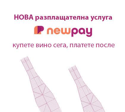 NewPay – Новата възможност да се насладите на вината, които харесвате още сега!