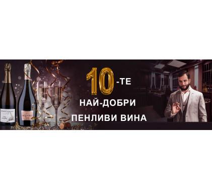 Топ 10 пенливи вина - цена/качество