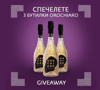 """Общи условия и правила за провеждане на Играта """"Спечели бутилка Орокиаро"""""""